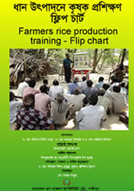 Farmers training Flip Charts for rice production