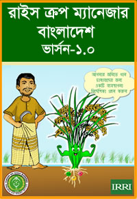 Nutrient Manager for Rice Fertilizers Management