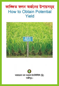 How to obtain potential yield